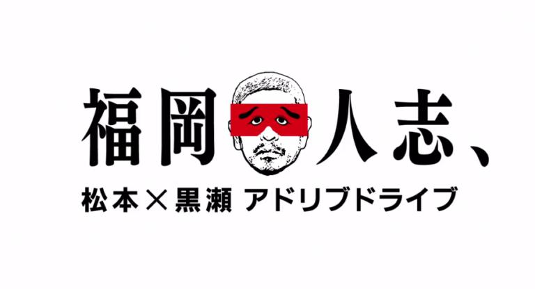『福岡人志、松本×黒瀬アドリブドライブ』Huluで配信中
