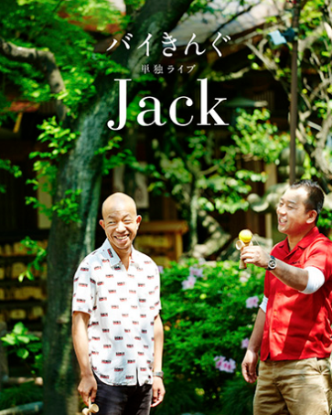 バイきんぐ『jack』