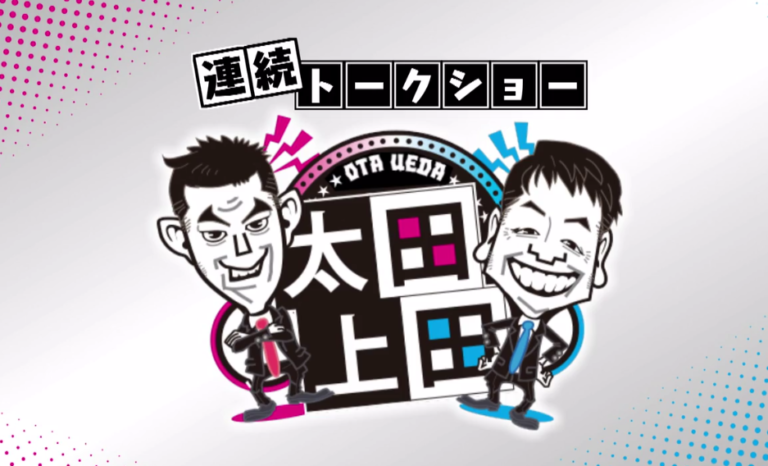 太田上田の動画 全話配信はHuluだけ! 太田光が抜群に面白い!