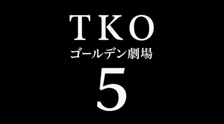 TKOのコントライブ動画『ゴールデン劇場5』U-NEXTで配信中