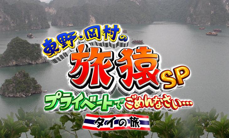 旅猿・タイ