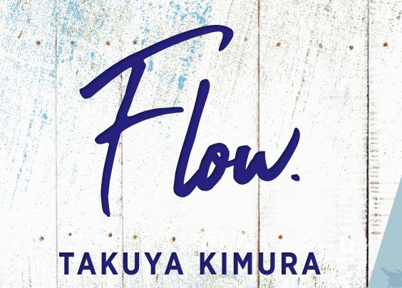 『木村拓哉ラジオFlow』三浦翔平・大島優子と共演ドラマを語り尽くす