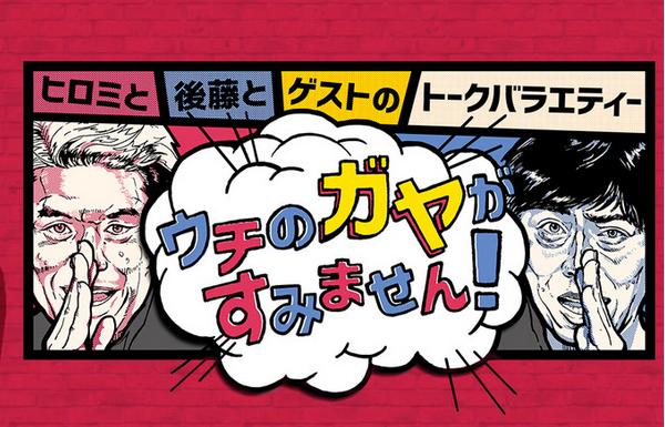 『ウチのガヤがすみません!』見逃し配信 蒼井優と高橋一生の回が最高!