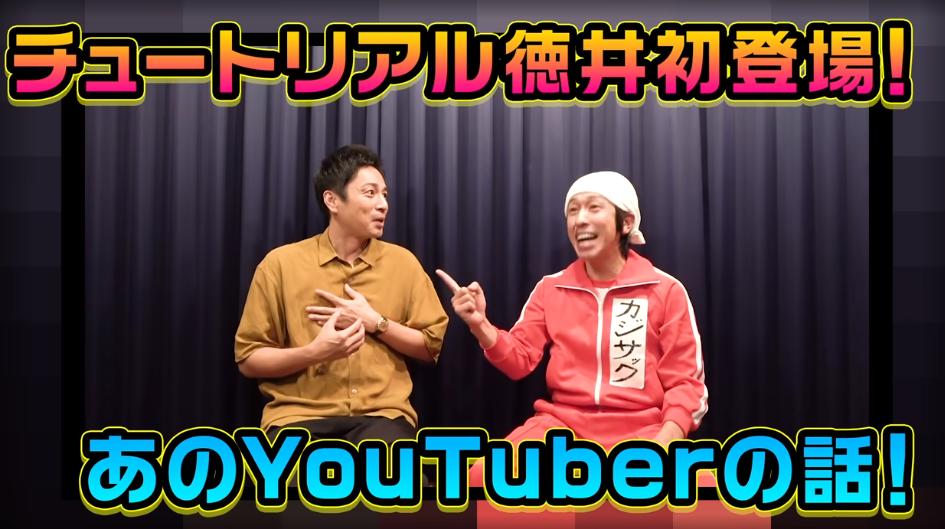 徳井義実が登場したカジサックチャンネル