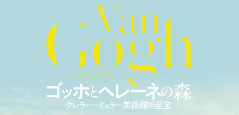 ゴッホとヘレーネの森 クレラー=ミュラー美術館の至宝 動画を無料視聴!