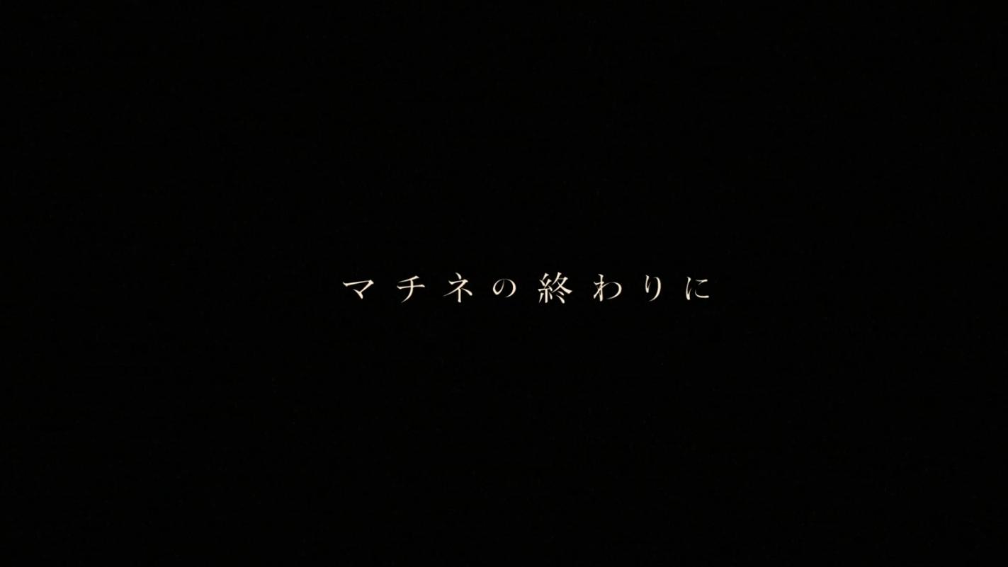『マチネの終わりに』