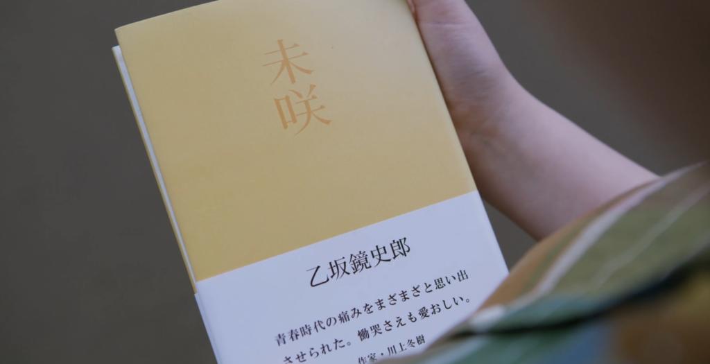 小説「未咲」