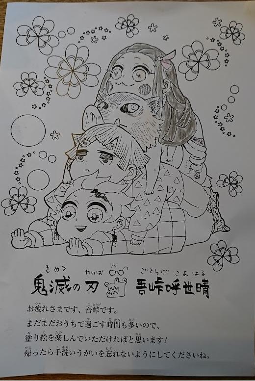 『無限列車編』の特典塗り絵